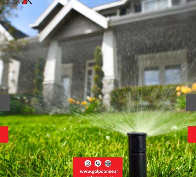 سیستم آبیاری فضای سبز